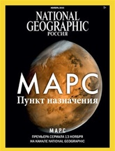 National Geographic (rus) kansi